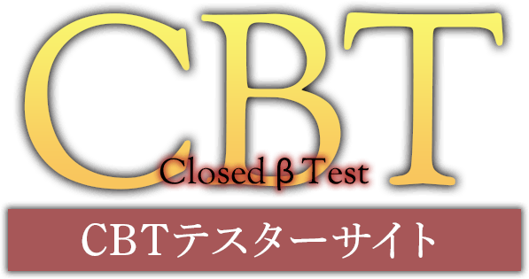 CBT Closed Beta Test CBTテスターサイト